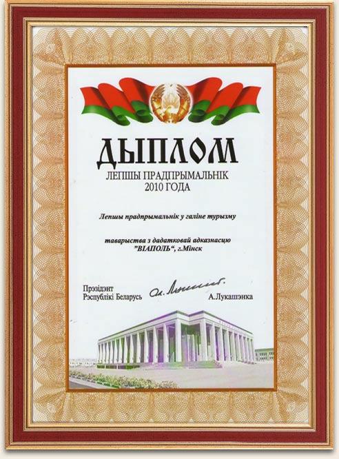 Сайт белорусских туроператоров